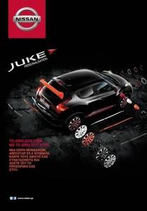 JUKE PERSONALISATION CAR